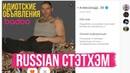 Русский стэтхэм Идиотские анкеты в badoo