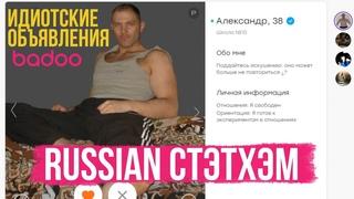Русский стэтхэм. Идиотские анкеты в badoo!