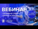 Webinar с участием Дуюнова. Важные новости и события компании, ответы на вопросы | ВЕБИНАР 15.11.18