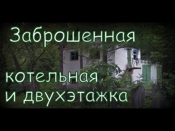Заброшенные места города Артёма - Котельная , двухэтажка и гараж