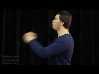 Сценическая речь Артикуляция Урок 1