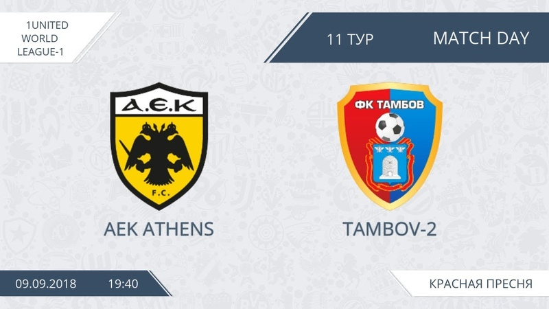 AFL18. United World. League-1. Day 11. AEK Athens - Tambov 2