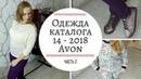 НОВИНКИ ОДЕЖДЫ AVON 14 15 2016 Пижама кеды Джемпер фиолетовые Джегинсы
