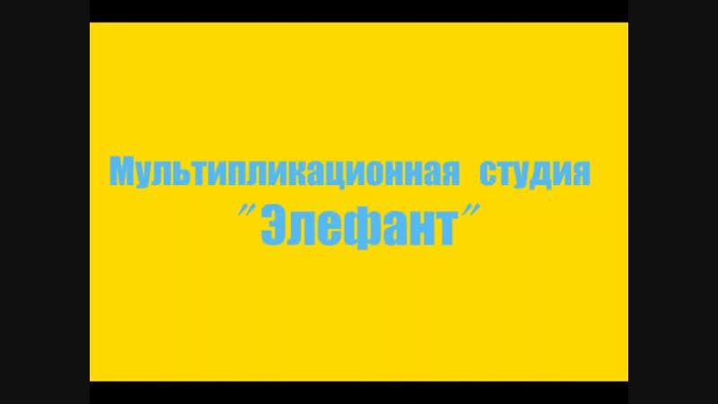 Первый мультфильм студии Элефант!