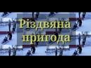 Різдвяна пригода о Йосифа Парафія Св Миколая УГКЦ 2019