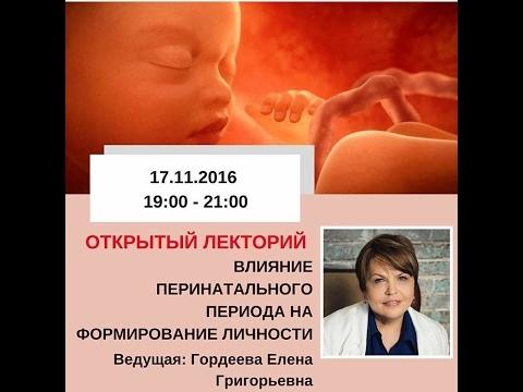Влияние перинатального периода на формирование личности, Гордеева Е.Г. 17.11.2016 (часть 1)