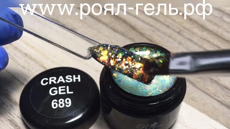 CRASH GEL 689