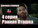 Ранняя Пташка Erkenci Kuş 4 я серия русская озвучка.