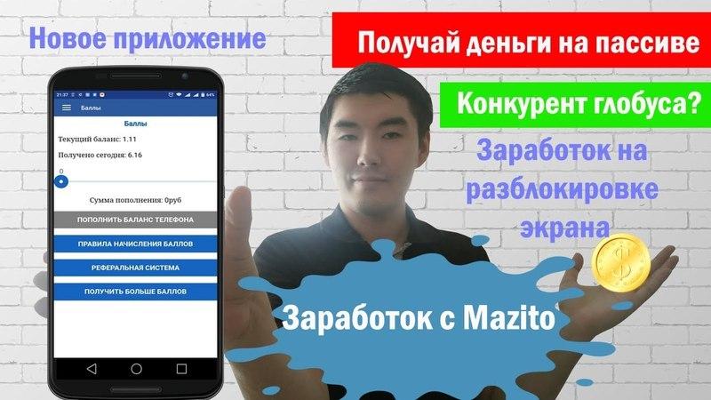 Mazito.Пассивный заработок без вложений Аналог и конкурент глобуса Заработок на разблокировке экрана