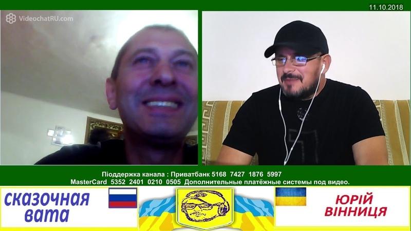 Опрос украинцев Сказочная вата Юрий Винница