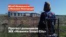Протест дольщиков ЖК «Новинки Smart City»