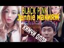 Black Pink Jenny Макияж Кимчи оппа озвучивает 김치오빠 블랙핑크 더빙메이크업 kyunghamin кенха