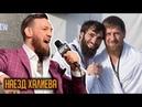 Чеченец требует от Макгрегора извиниться перед Кадыровым
