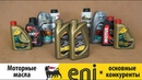 Моторные масла Eni и их основные конкуренты