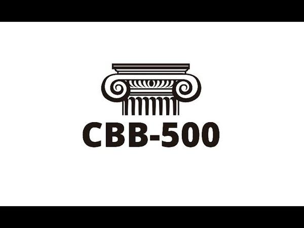 СВВ 500 КОММЕНТАРИИ НАШИХ КЛИЕНТОВ