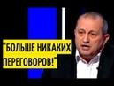 Зачем вы сдали ОДЕССУ ДНЕПР и ХАРЬКОВ киевской хунте Кедми рассказал ЖЕСТКУЮ правду об Украине