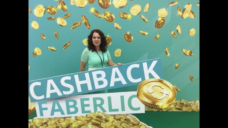Кэшбэк (Cachback) Фаберлик - коротко о сути Программы лояльности Faberlic. Бизнес Старт
