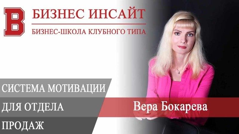 Вера Бокарева. Система мотивации для отдела продаж