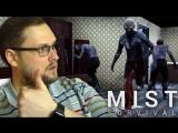 Kuplinov ► Play ОЧЕНЬ ГОДНАЯ ВЫЖИВАЛКА ► Mist Survival #1