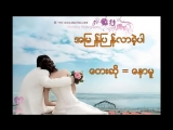 Myanmar new sad song 2011 Free Download Mp3.mp4