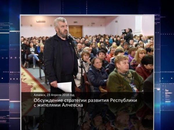 ГТРК ЛНР Очевидец Обсуждение стратегии развития Республики с жителями Алчевска 23 апреля 2018