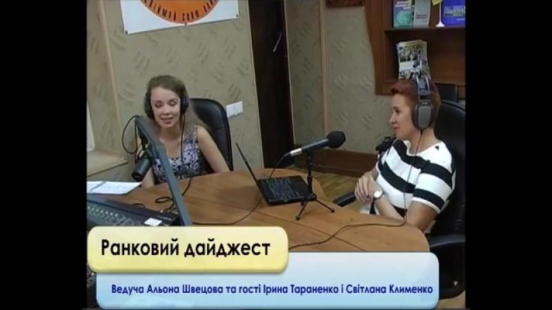 Українське радіо Таврія Ранковий дайджест з гостями Іриною Тараненко та Світланою Кліменко