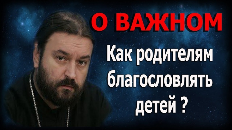 Не стесняйтесь хорошего Отцы и матери благословляйте детей ваших Протоиерей Андрей Ткачёв