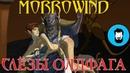 Слёзы Олдфага Morrowind Исполинская Великая Богоподобная