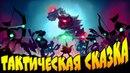 Masters of Anima ● ПОГЛЯДИМ ● ТАКТИЧЕСКАЯ СКАЗКА ►