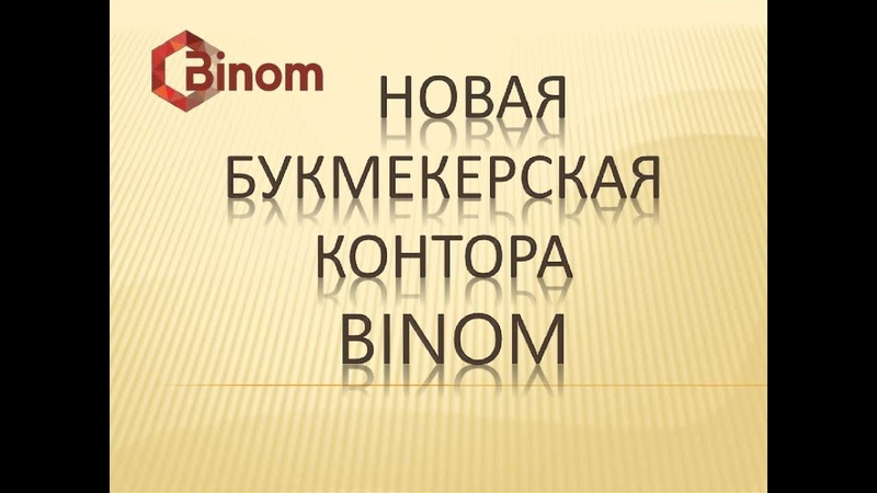 Binom открыл букмекерскую контору