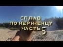 Сплав по реке Керженец часть 5. КукуруЗо.