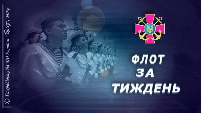 ФЛОТ ЗА ТИЖДЕНЬ від 19. 08. 2018 р.