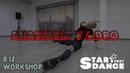 STAR'T DANCE FEST VOL 13/08.12.18/WORKSHOP/STRIP/ANASTASIA VYADRO