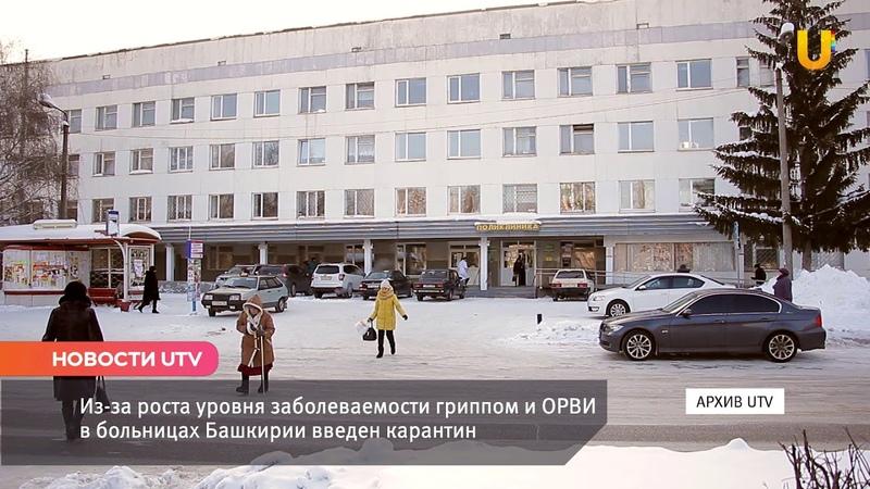 Новости UTV. В медучреждениях Башкирии введен карантин по гриппу