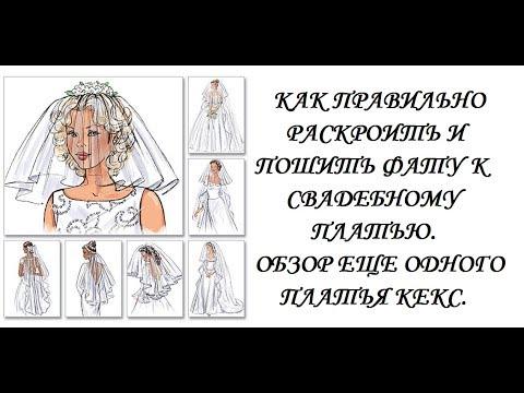 Как правильно раскроить и пошить фату Обзор нового платья кекс Выпуск №17