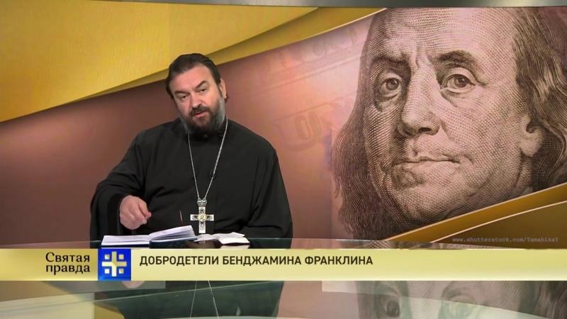 Святая правда - Добродетели Бенджамина Франклина.