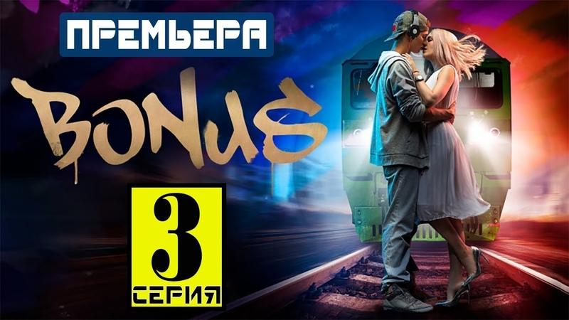 БОНУС - 3 серия Смотреть Онлайн / Bonus 3 серия на ТНТ (Новый Рэп-Сериал 2018)