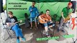 Непоседы - Чудо - Музыкальная Cover Импровизация