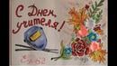 Виставка конкурс стіннівок до Дня Вчителя Дня Працівників освіти