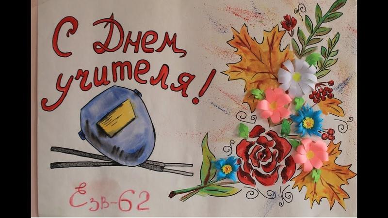 Виставка-конкурс стіннівок до Дня Вчителя (Дня Працівників освіти)