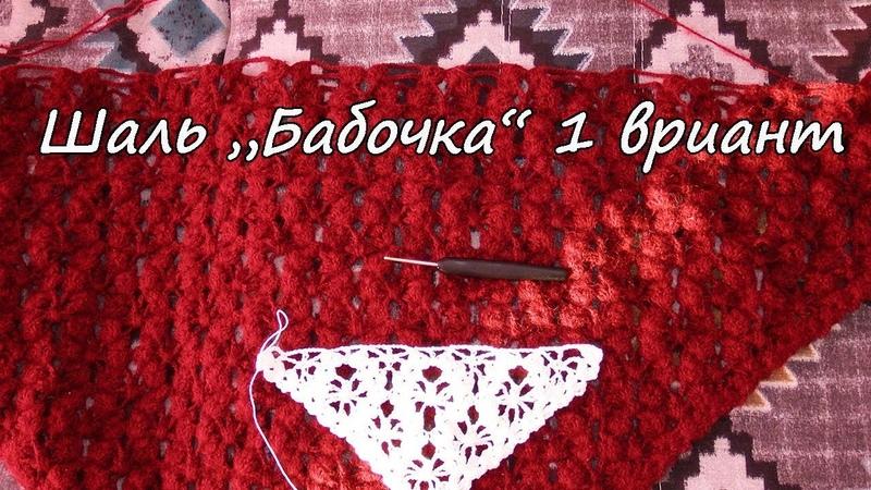 Вязание крючком. Новинка! Шаль. 1 Вариант! Очень красивая шаль крючком.