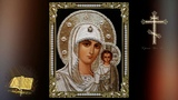 С Праздником Иконы Казанской Божией Матери ! Молитва - Вадим Байков