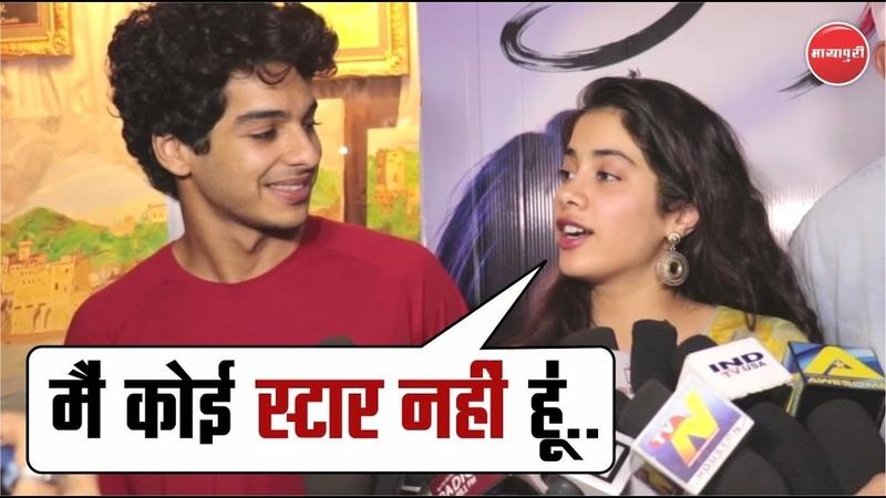 Audience Ka Reaction Janne Jhanvi Kapoor Aur Ishan Khattar Pohuhe Gaitey Galaxy | Dhadak