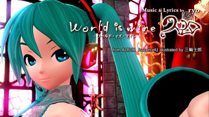 [1080P Full風] World is Mine ワールドイズマイン -Hatsune Miku 初音ミク Project DIVA English lyrics Romaji PDFT