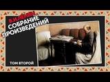 В.И. Ленин - Собрание сочинений - Где власть и где контрреволюция (том 2 часть 3)