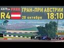 F1 2018 |4 ГРАН-ПРИ АВСТРИИ | СЕЗОН1 | FREE лига