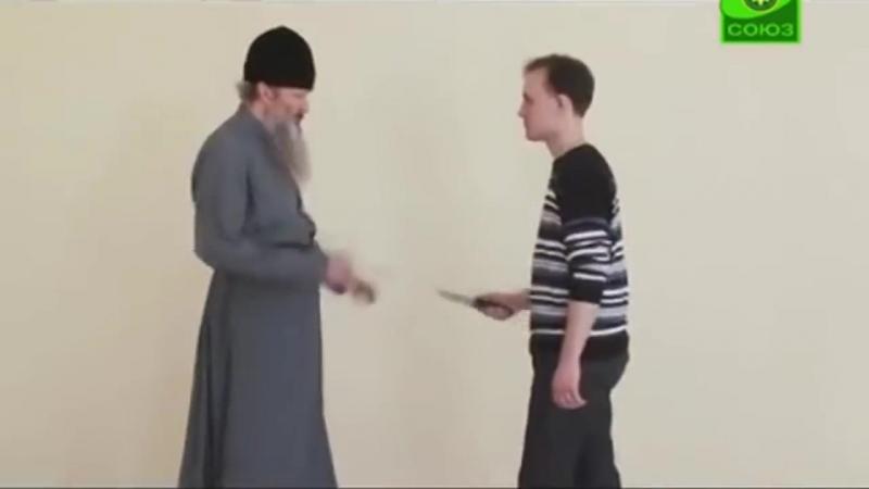 Уникальная техника самообороны Владыка Вятский и Слободской Марк