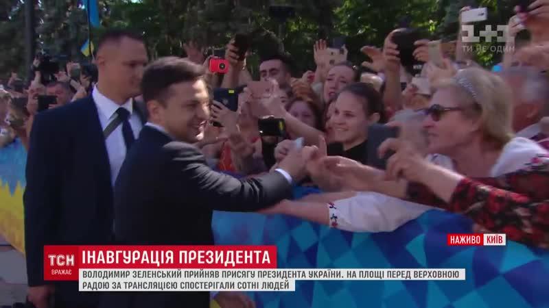 Градус народної любові- сотні людей прийшли до ВР, аби привітати нового президента з інавгурацією