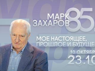 Марк Захаров: мое настоящее, прошлое и будущее. Фильм 3