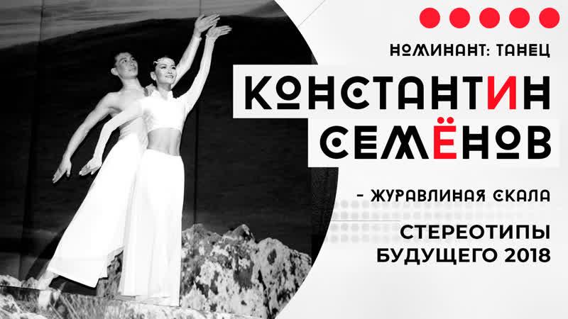 КОНСТАНТИН СЕМЕНОВ - журавлиная скала / Стереотипы Будущего